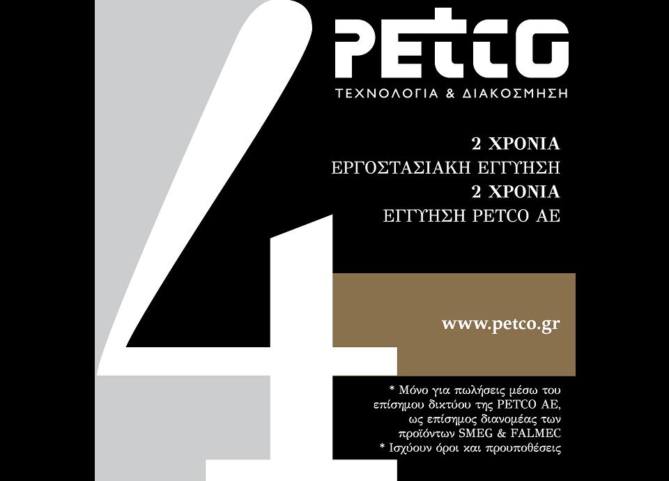 2 ΕΠΙΠΛΕΟΝ ΧΡΟΝΙΑ ΕΓΓΥΗΣΗΣ ΑΠΟ ΤΗΝ PETCO AE